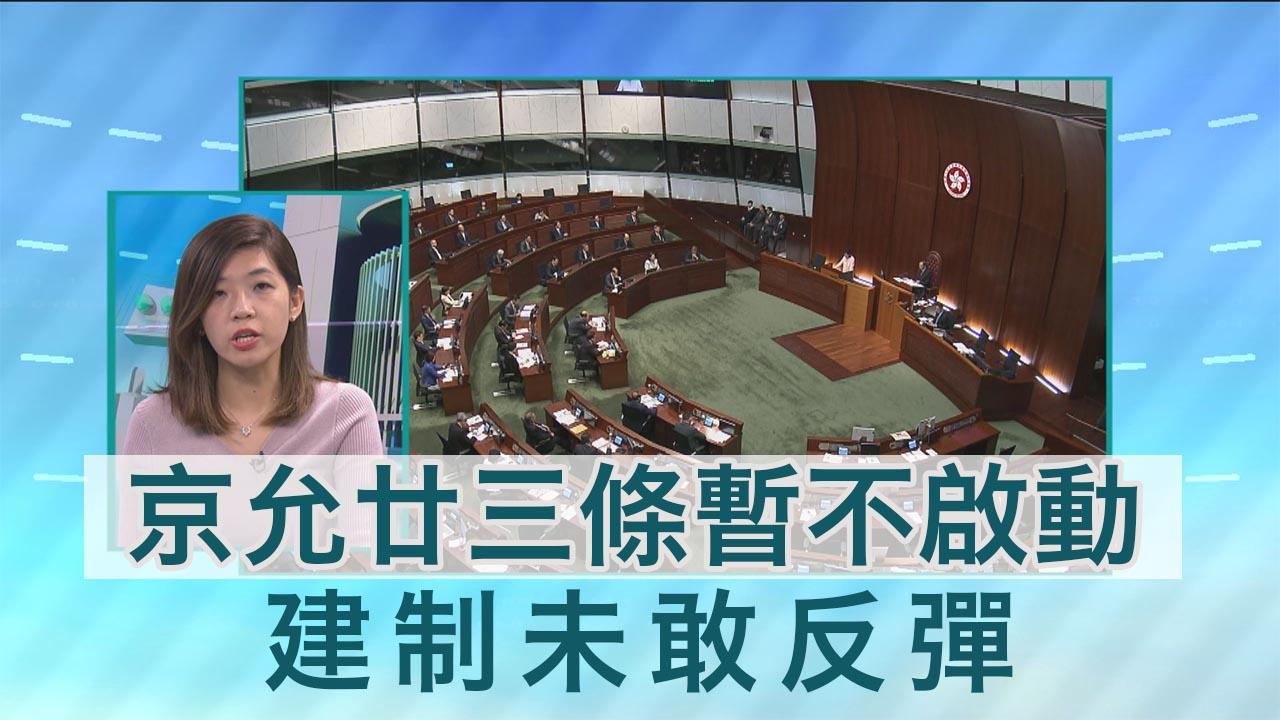 【政情】京允廿三條暫不啟動 建制未敢反彈