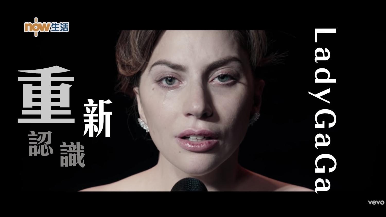 〈好歌〉重新認識Lady GaGa