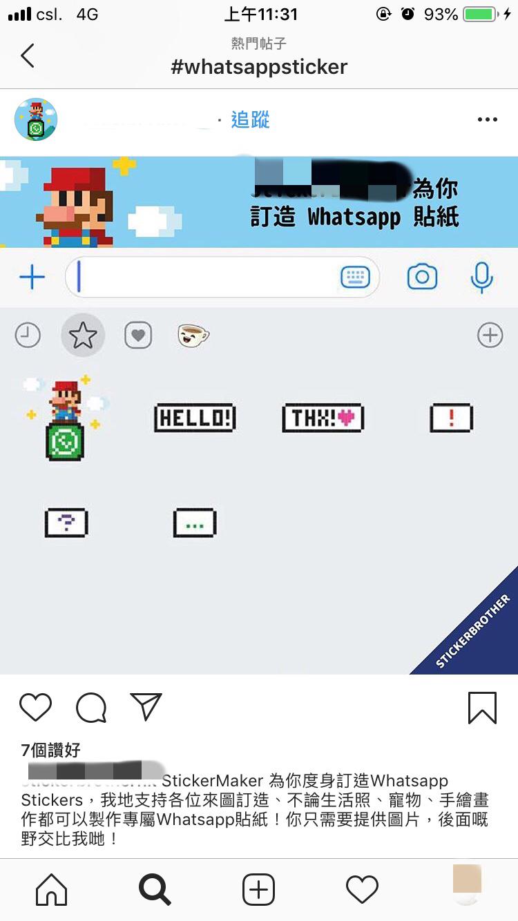 【全城瘋Stickers】賣WhatsApp貼圖做生意  網民鬧爆:厚顏無恥