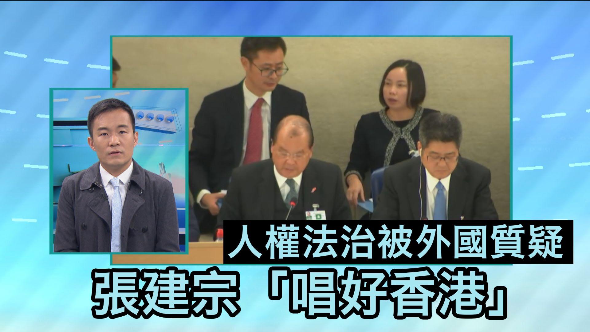 【政情】人權法治被外國質疑 張建宗唱好香港