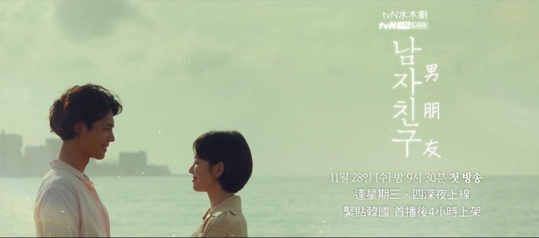 朴寶劍 x 宋慧喬?年上年下的甜蜜戀情?