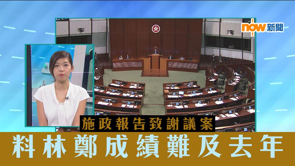 【政情】施政報告致謝議案 料林鄭成績難及去年