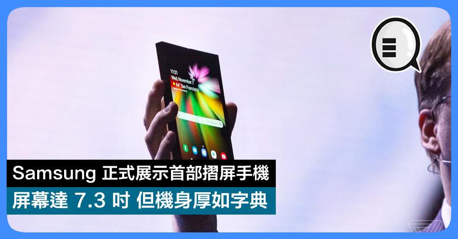 Samsung 正式展示首部摺屏手機,屏幕達 7.3 吋但機身厚如字典!