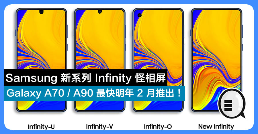 Samsung 新系列 Infinity 怪相屏 Galaxy A70 / A90 最快明年 2 月推出!