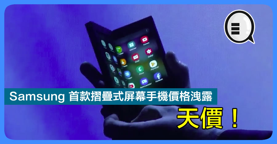 Samsung 首款摺疊式屏幕電話價格洩露:天價!