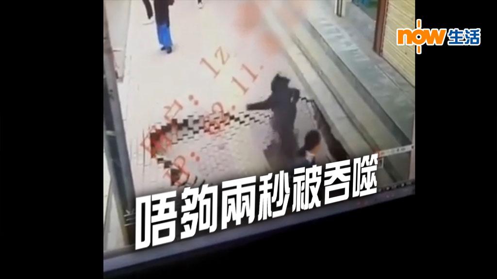 【睇片】甘肅女人行街遇路陷 唔夠兩秒被吞噬
