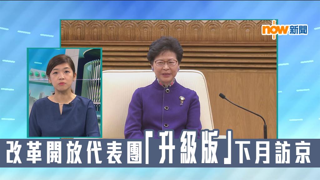 【政情】改革開放代表團「升級版」下月訪京