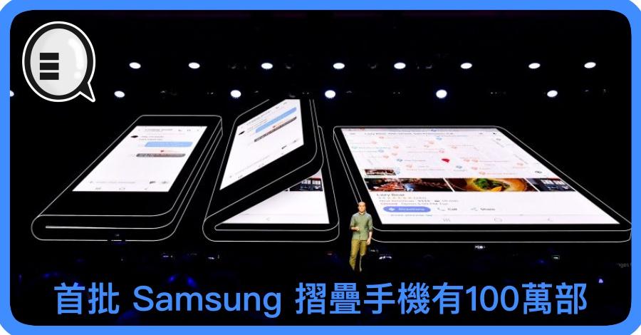 首批 Samsung 摺疊手機有100萬部