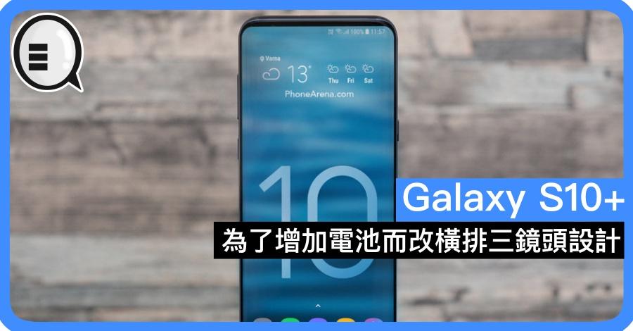 Galaxy S10+ 為了增加電池而改橫排三鏡頭設計