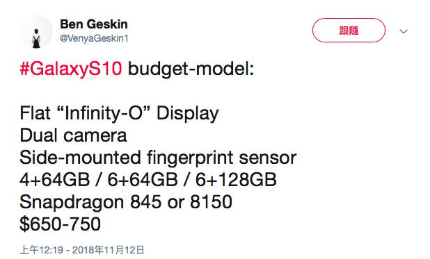 Galaxy S10 廉價版竟可能用回S845處理器  售價亦會略低