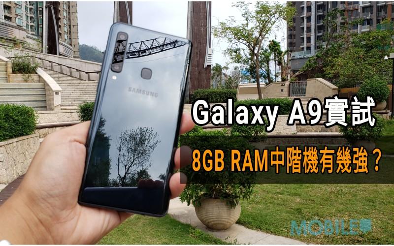 Galaxy A9 港版上手試: 8GB RAM版效能有幾勁?
