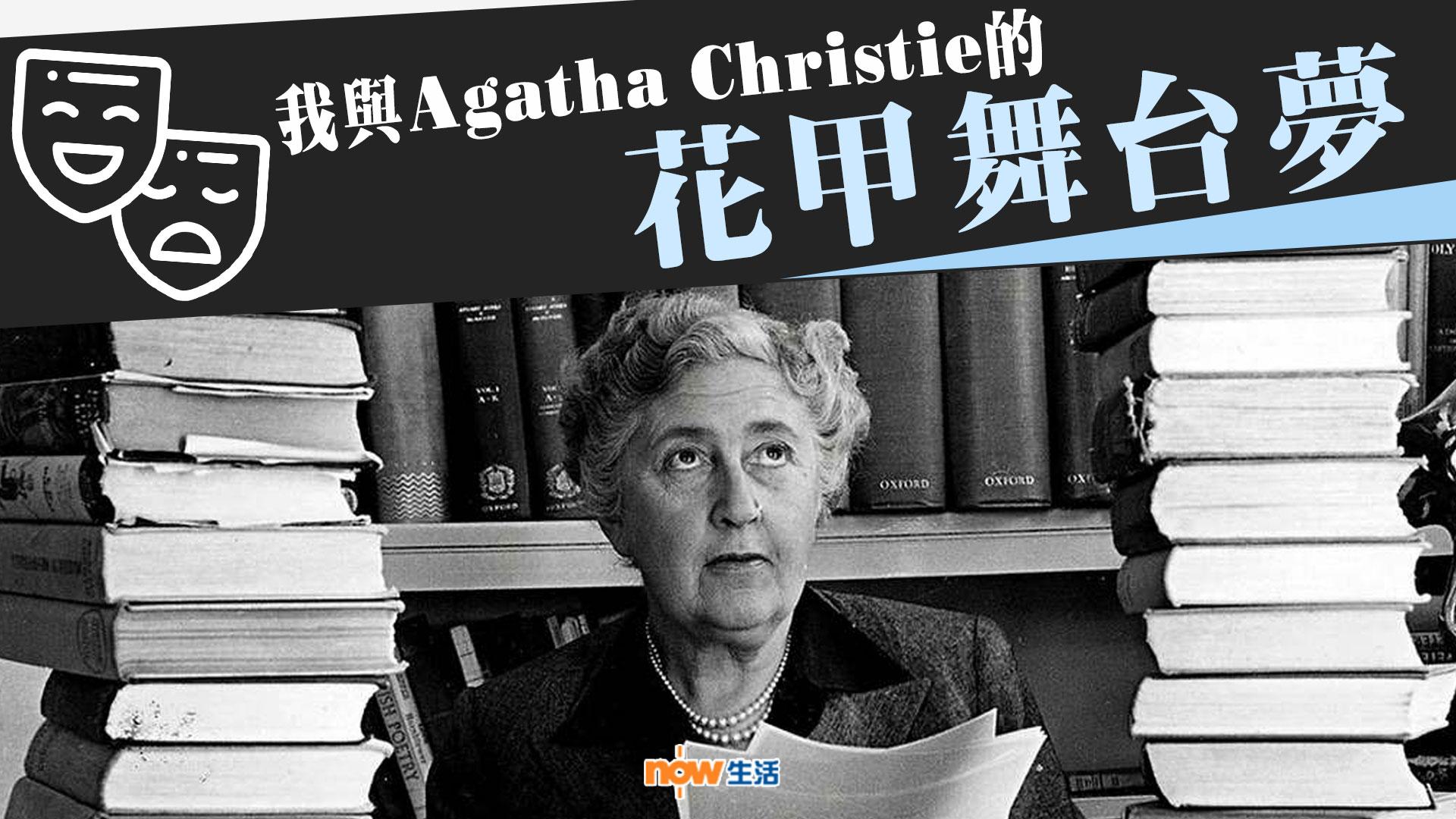 〈雲遊四海〉我與Agatha Christie的花甲舞台夢-陳志雲