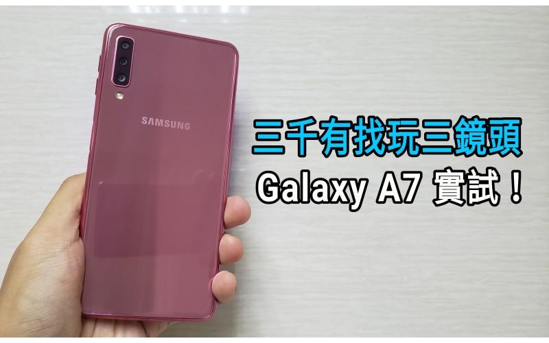 Samaung Galaxy A7實試:三千有找玩三鏡頭!