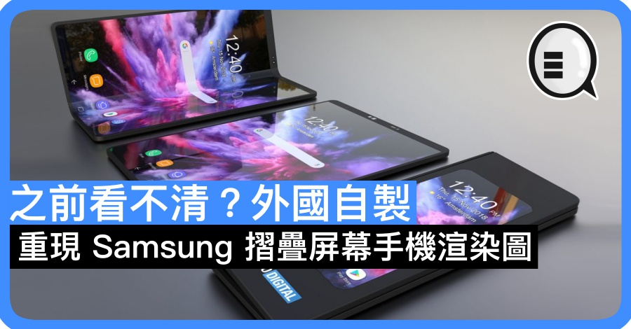 外國自製重現 Samsung 摺疊屏幕手機渲染圖