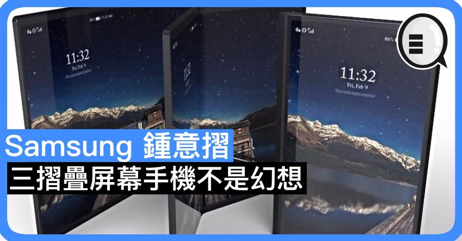 Samsung 鍾意摺  三摺疊屏幕手機不是幻想