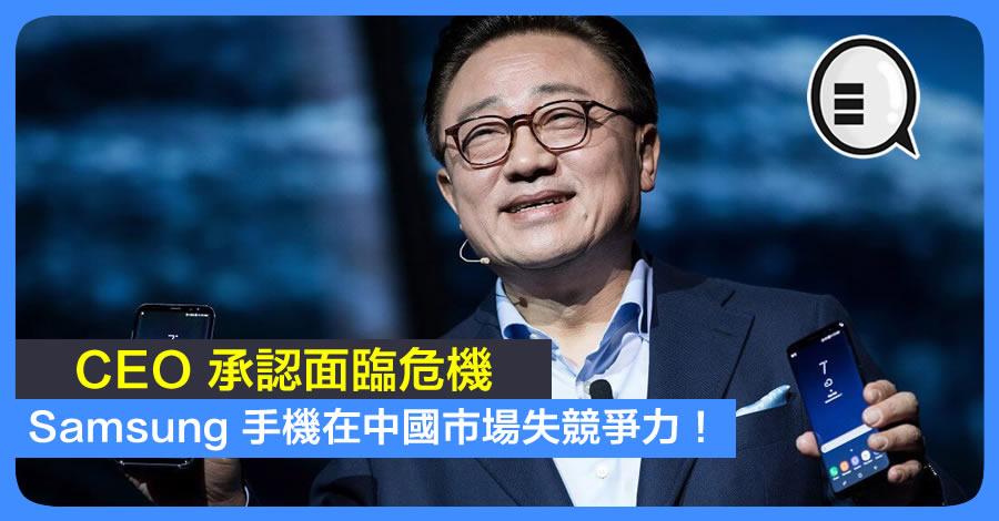 Samsung 手機 CEO 承認面臨危機   中國市場失競爭力!