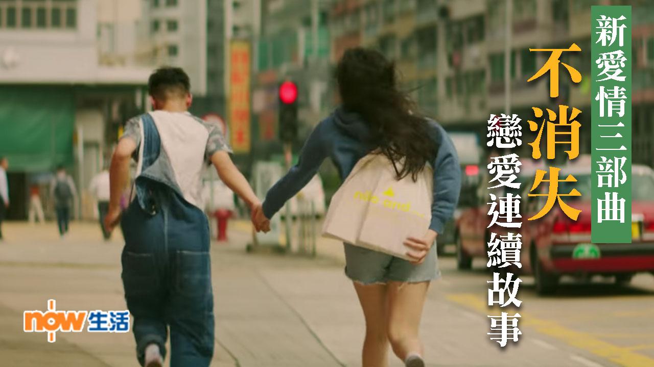 〈好歌〉新愛情三部曲 不消失的戀愛連續故事