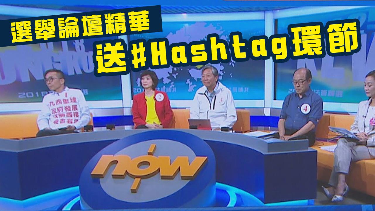 【政情網上行】選舉論壇精華之送Hashtag環節