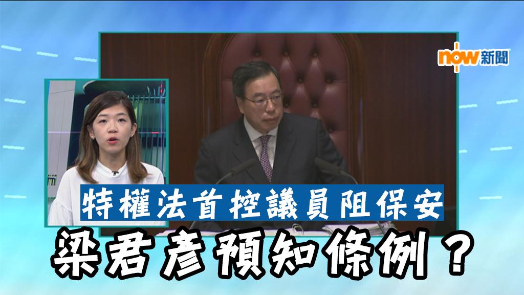 【政情】特權法首控議員阻保安 梁君彥預知條例?