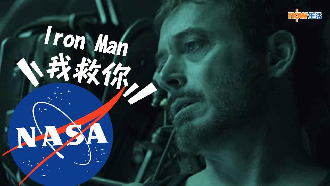〈好睇〉《復仇者聯盟4》初版預告破首24小時最高觀看次數紀錄 連NASA都幫手搵Iron Man?