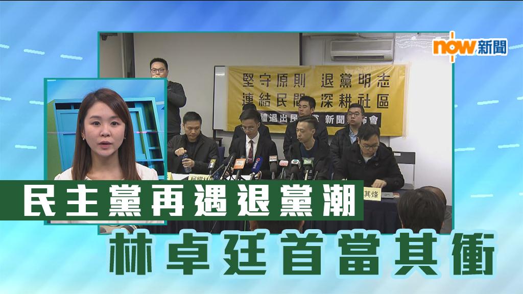 【政情】民主黨再遇退黨潮 林卓廷首當其衝