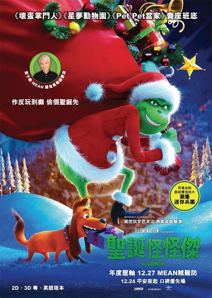 【偷走你個聖誕!】黃子華MEAN爆聲演《聖誕怪怪傑》