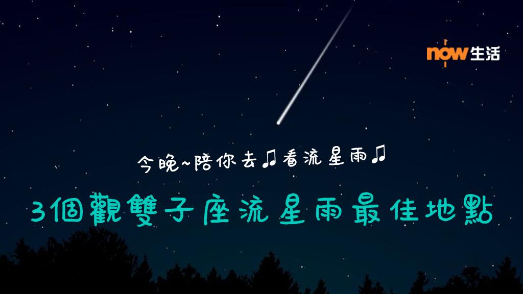 雙子座流星雨高峰期 觀星陣地推介