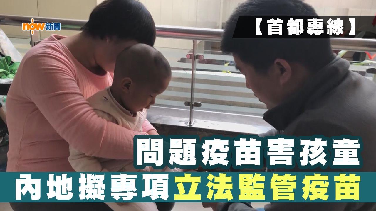 【首都專線】內地擬專項立法監管疫苗