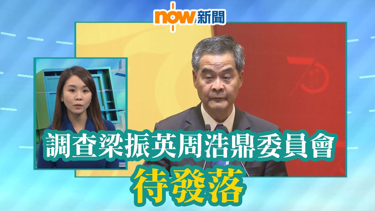 【政情】調查梁振英周浩鼎委員會待發落