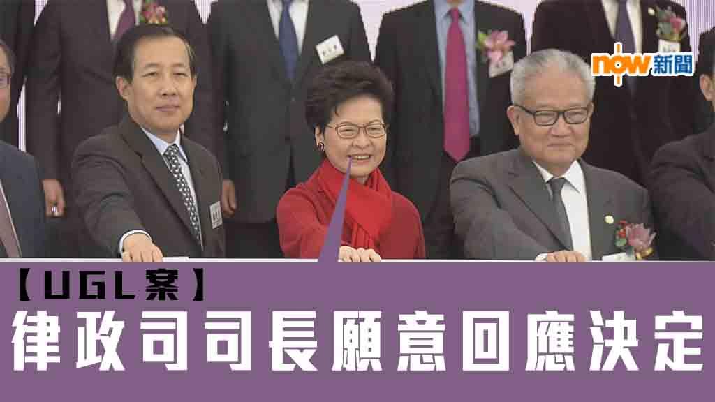 林鄭:律政司司長願意回應決定