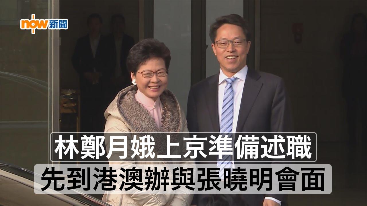 林鄭月娥與港澳辦主任張曉明會面