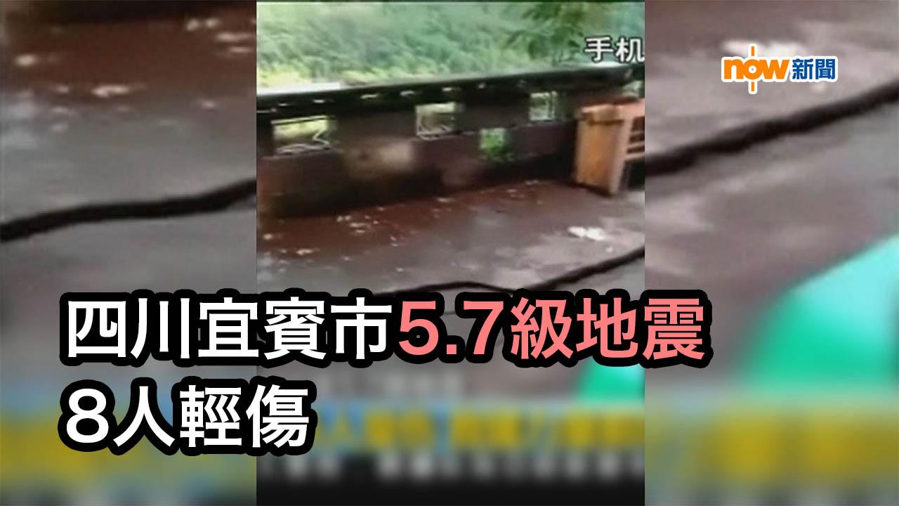 四川宜賓市5.7級地震 8人輕傷