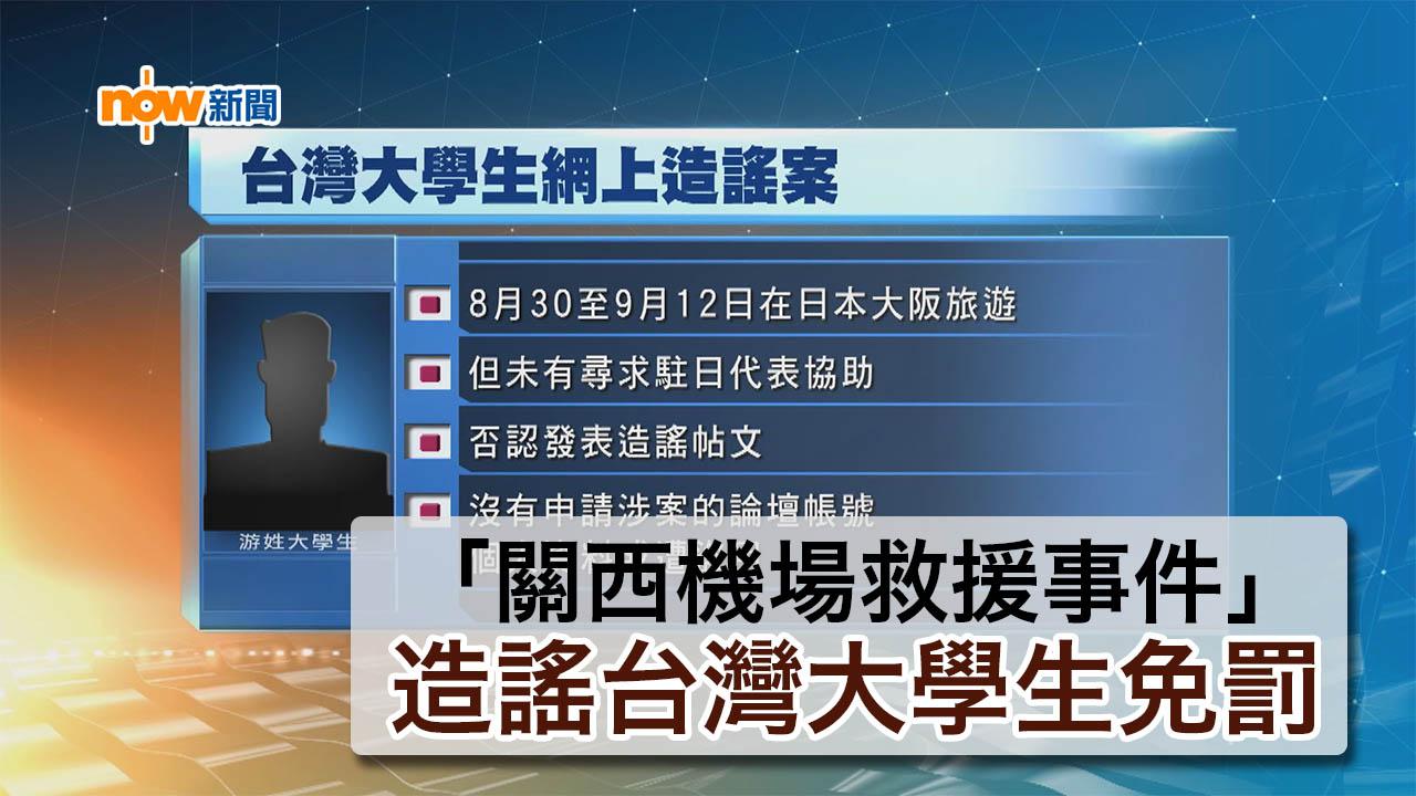 「關西機場救援事件」造謠台灣大學生免罰