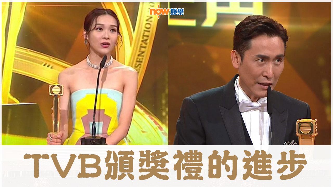 〈娛樂乜乜乜〉馬德鐘李佳芯得獎足見TVB頒獎禮的進步