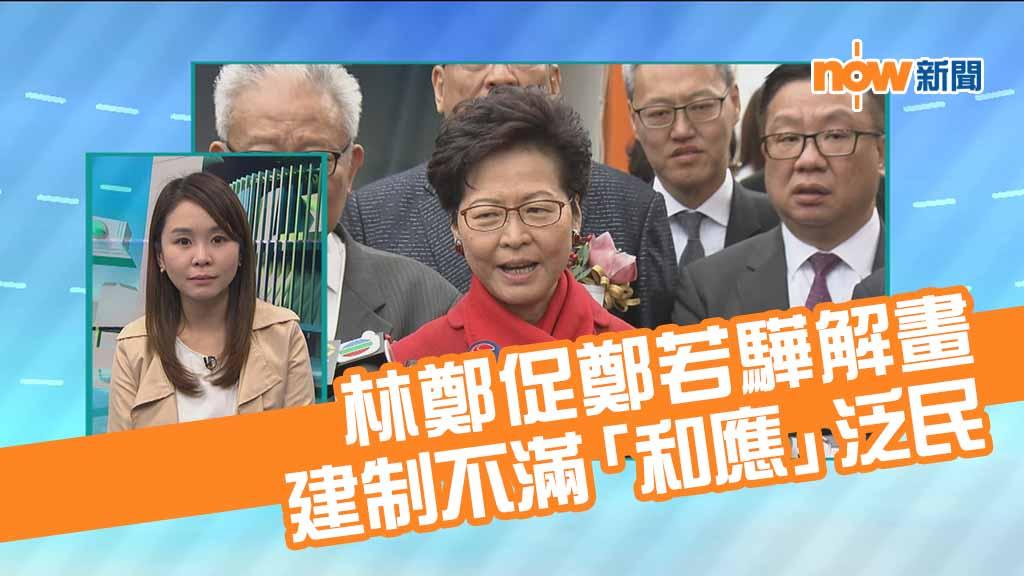 【政情】林鄭促鄭若驊解畫 建制不滿「和應」泛民