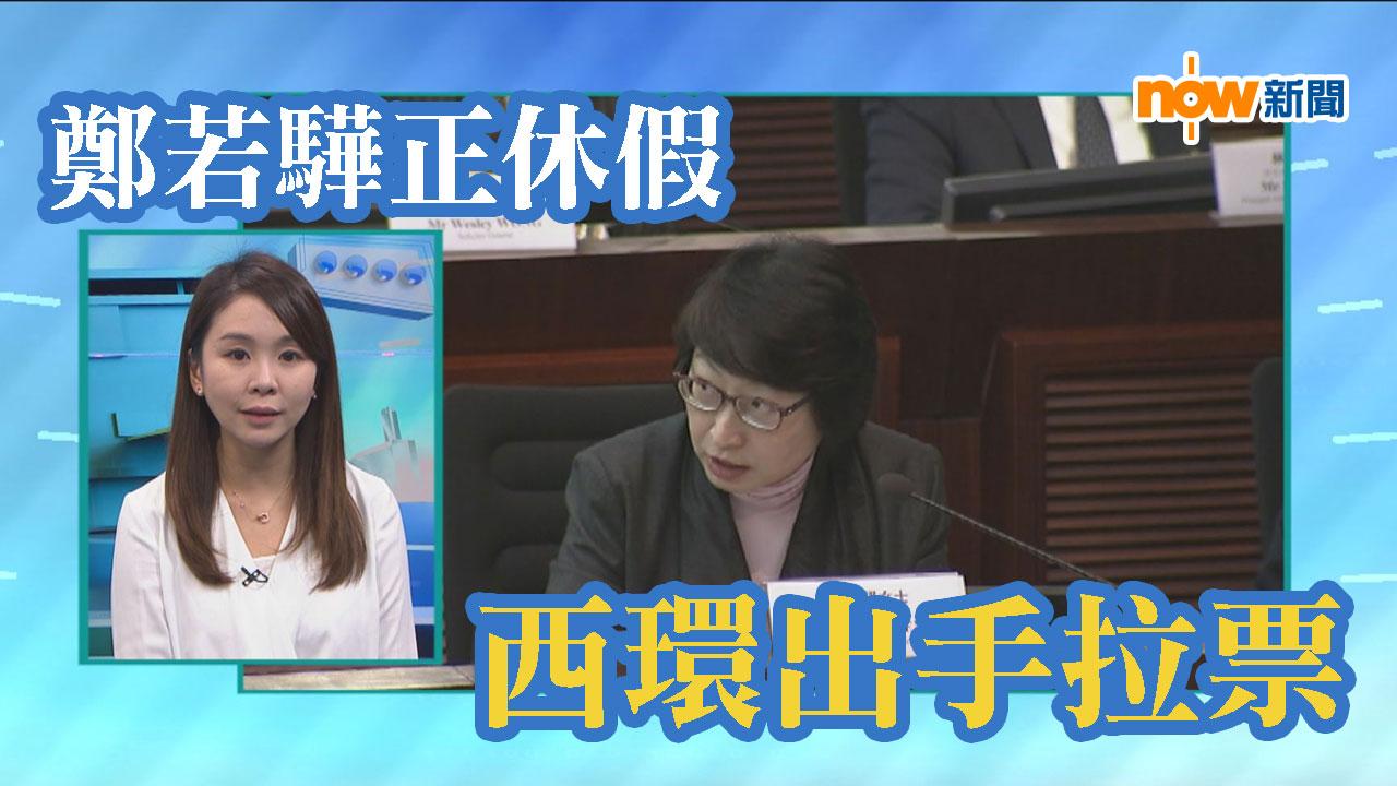 【政情】鄭若驊正休假 西環出手拉票