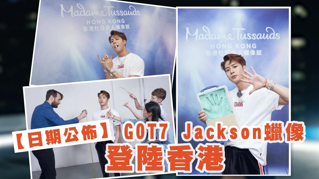 【日期公佈】GOT7 Jackson蠟像登陸香港