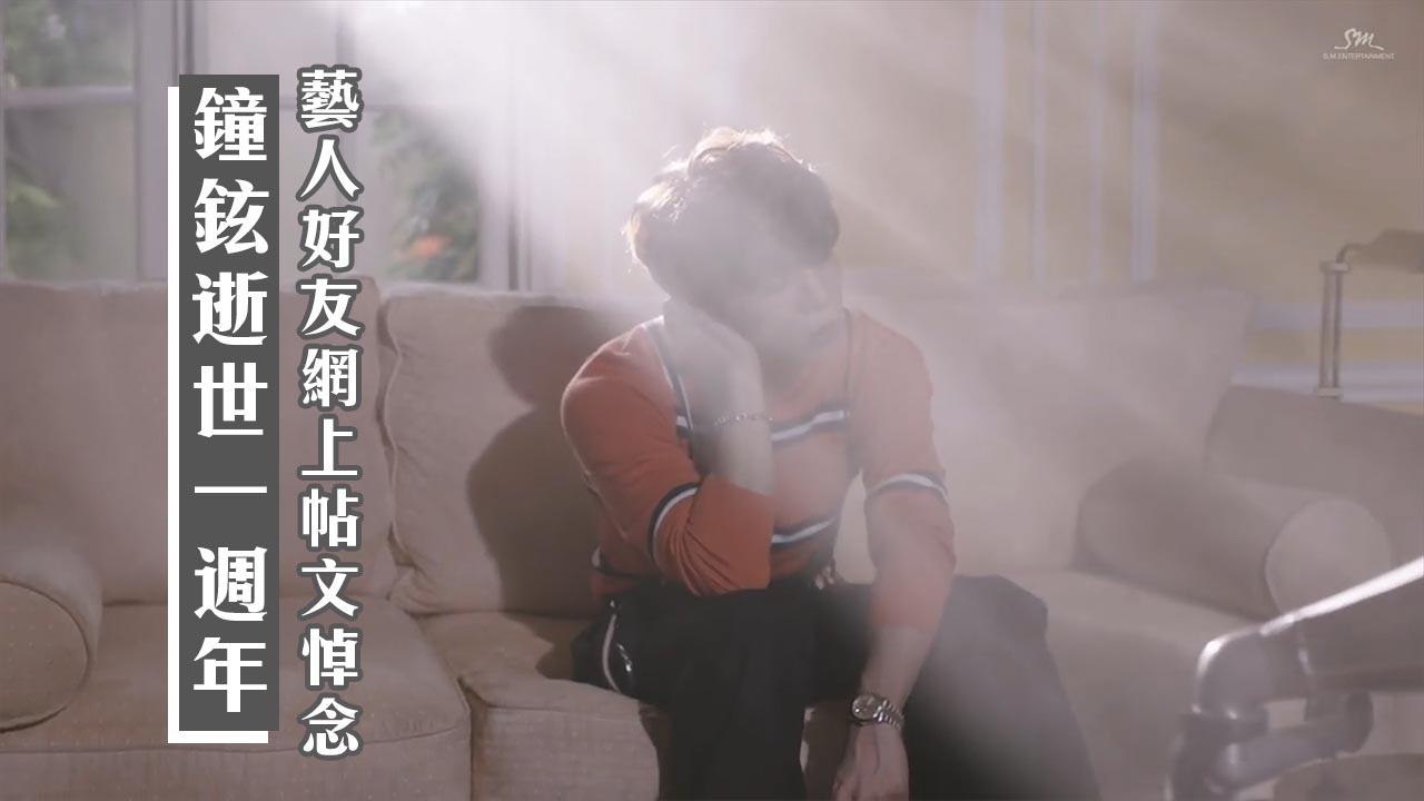 SHINee鐘鉉逝世一週年 藝人好友網上帖文悼念