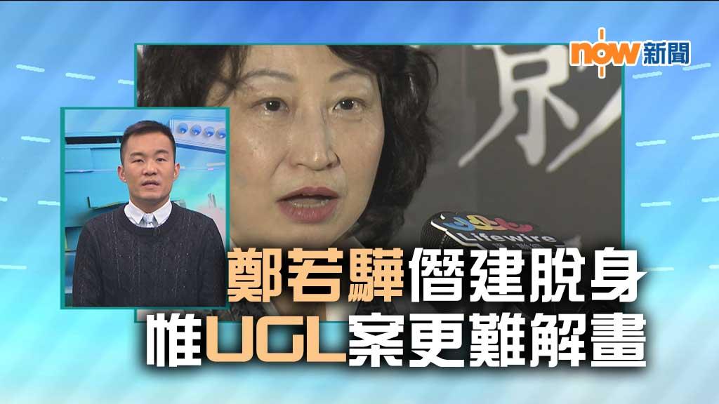 【政情】鄭若驊僭建脫身 惟UGL案更難解畫