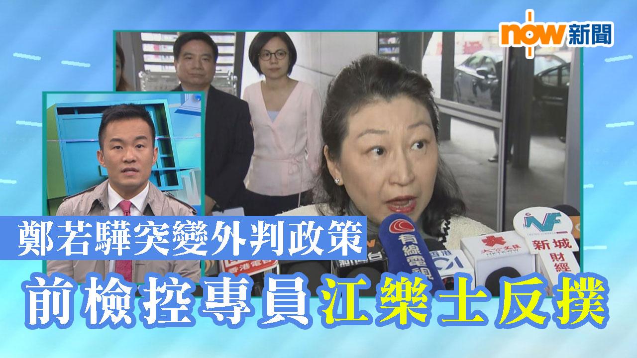 【政情】鄭若驊突變外判政策 前檢控專員江樂士反撲