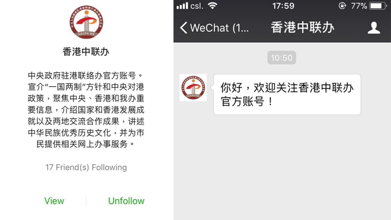 【政情網上行】中聯辦實行「一網一微」新形態  推出微信公眾號
