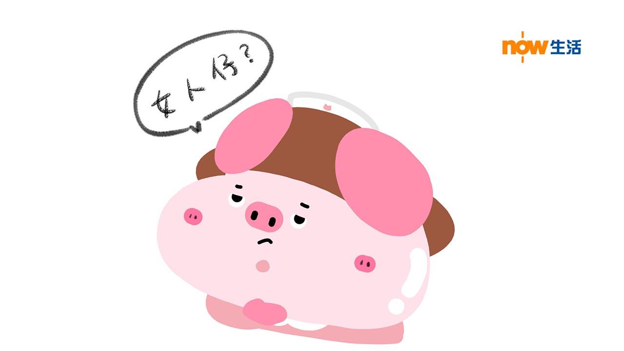 〈豬事八卦〉女人仔-寶豬姑娘