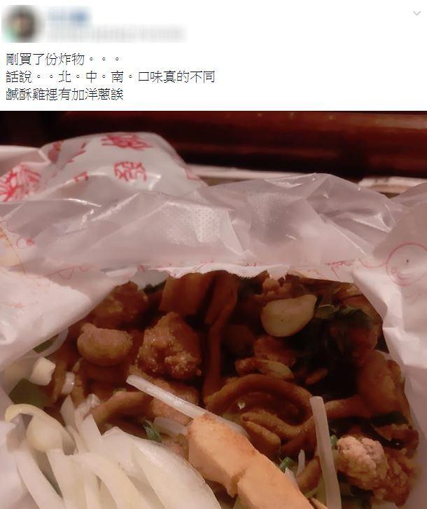 〈好食〉鹽酥雞食法大不同,台南人解膩必加食材公開!