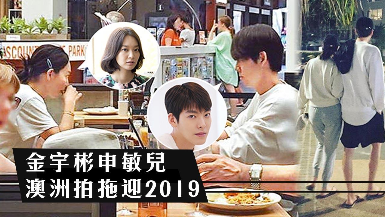 【野生捕獲】金宇彬申敏兒 澳洲拍拖迎2019