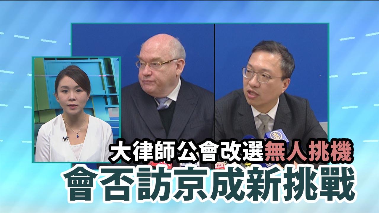 【政情】大律師公會改選無人「挑機」 會否訪京成新挑戰