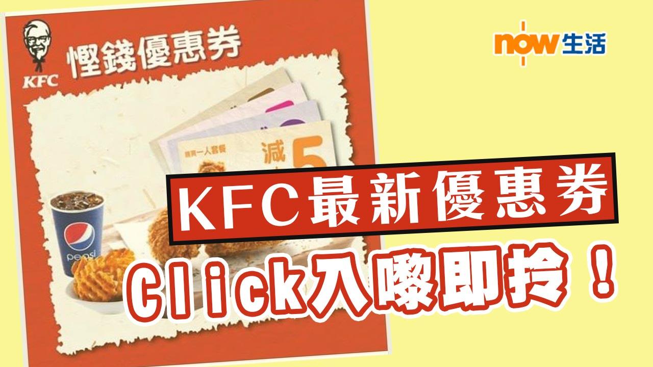 【入嚟拎Coupon】點食KFC最抵?8張優惠劵等你拎
