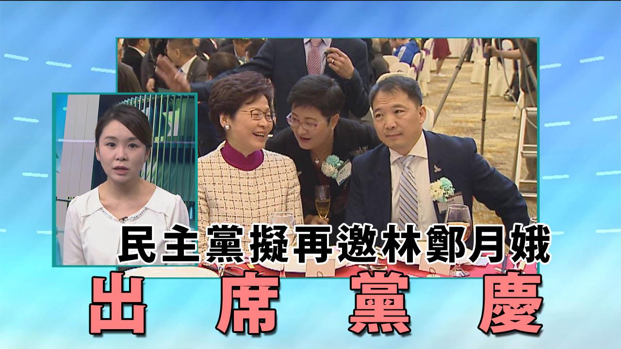 【政情】民主黨擬再邀林鄭月娥出席黨慶