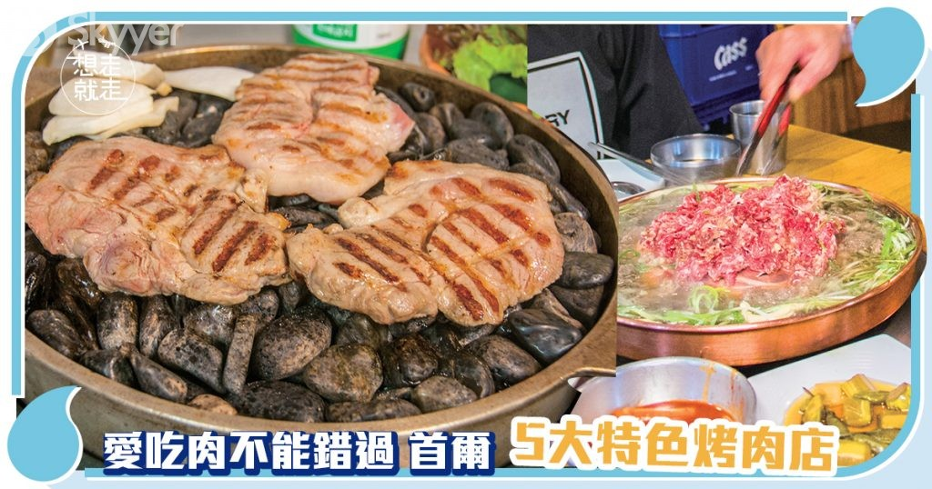 〈好食〉【韓國】首爾五大特色烤肉店