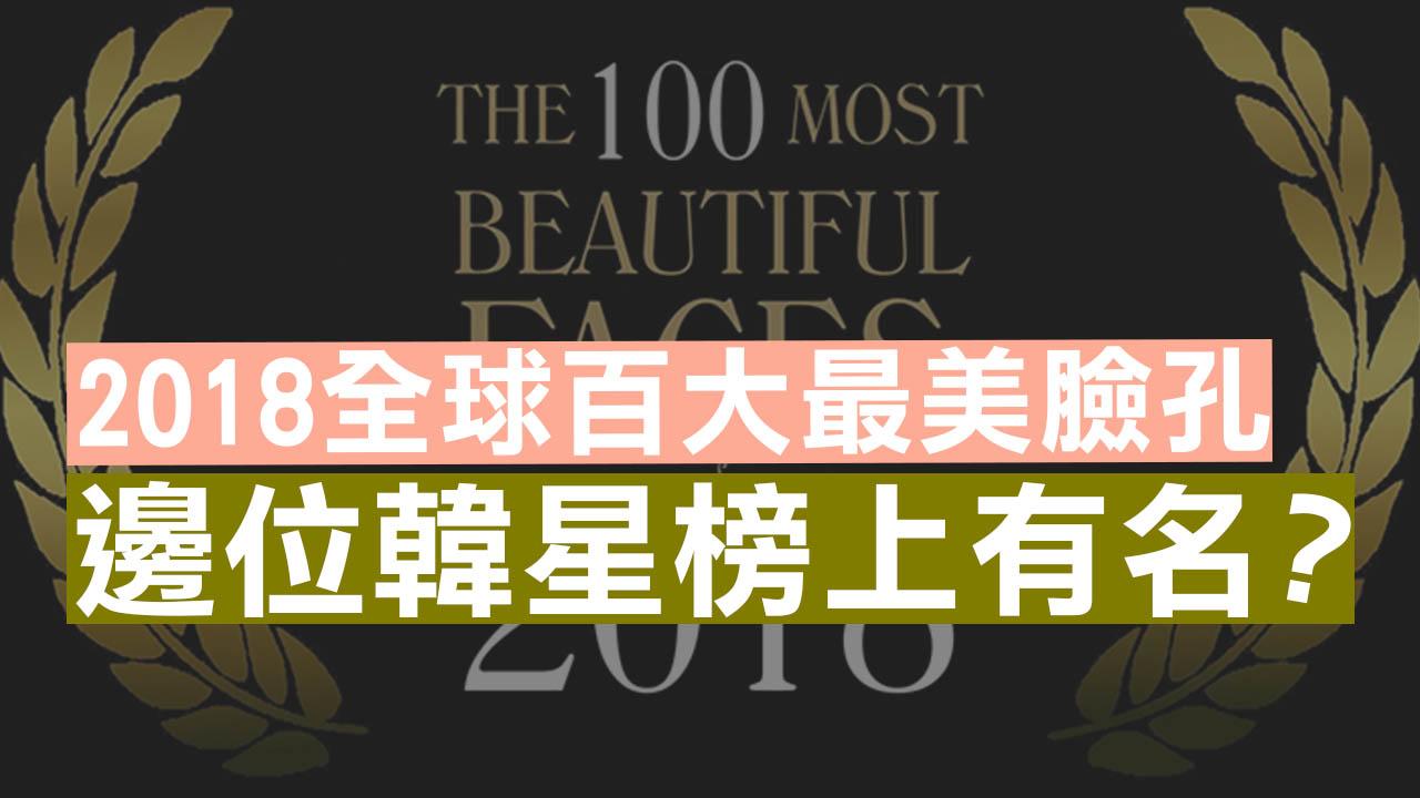 2018全球百大最美臉孔 15韓星上榜