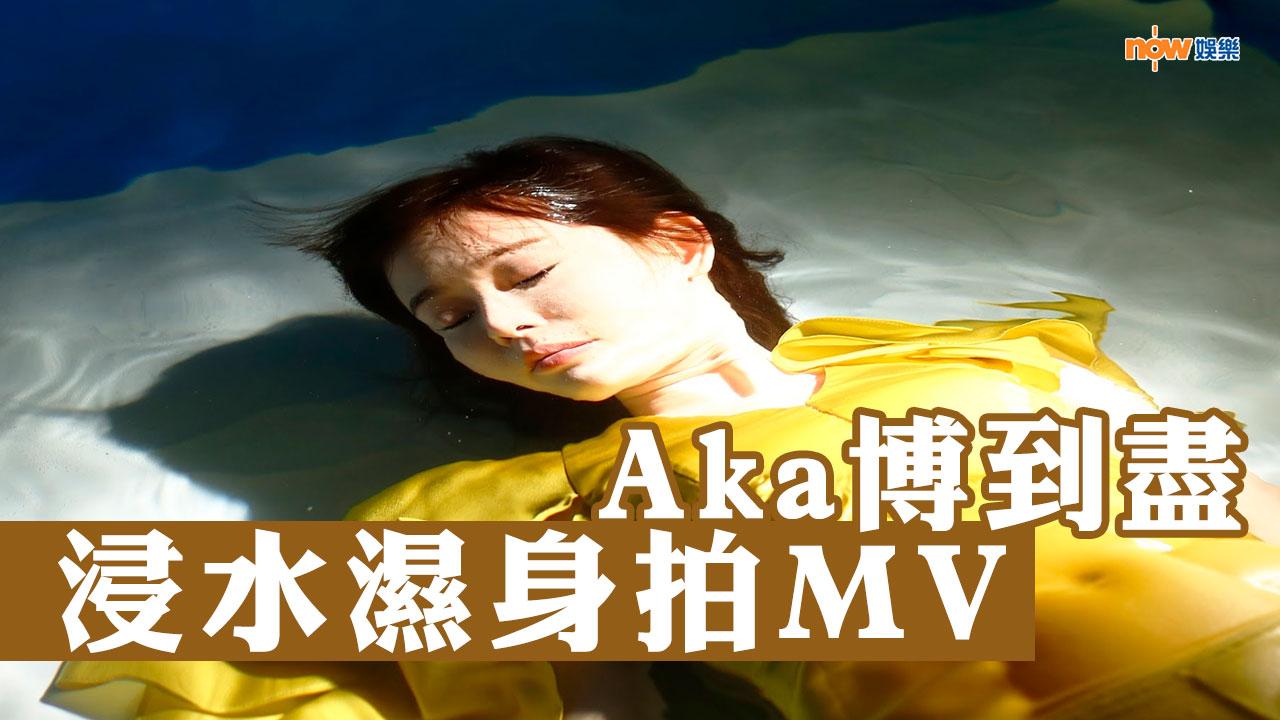 單飛出歌博到盡 Aka浸水濕身拍MV